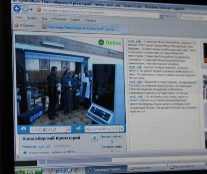 Интернет-похороны в Новосибирском крематории