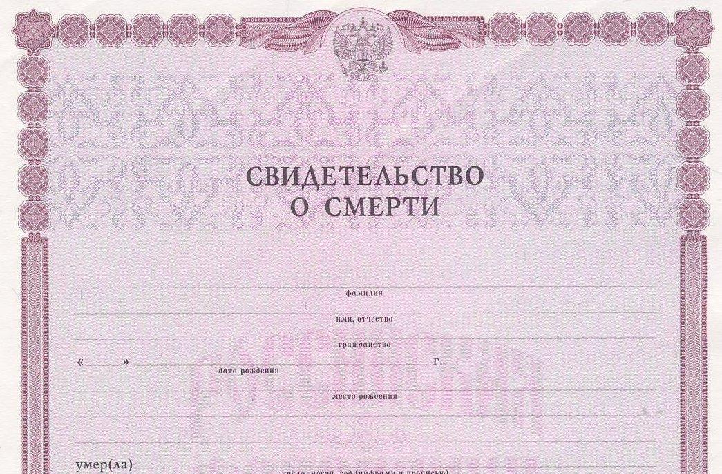 Перечень документов, оформляемых в случае смерти человека