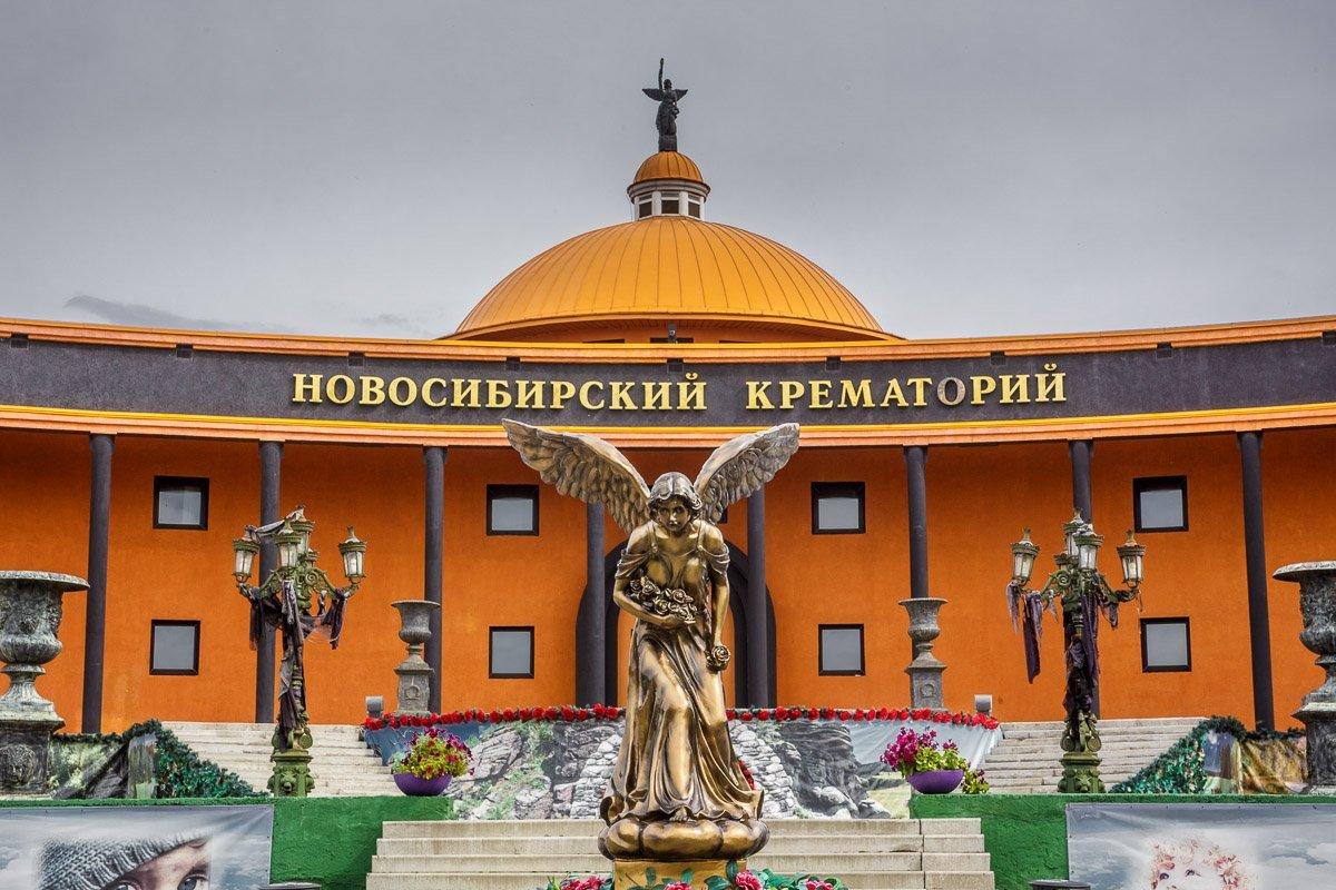 Кремация в Новосибирском крематории