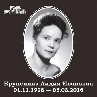 Ушла из жизни прима-балерина Новосибирского оперного театра Лидия Крупенина