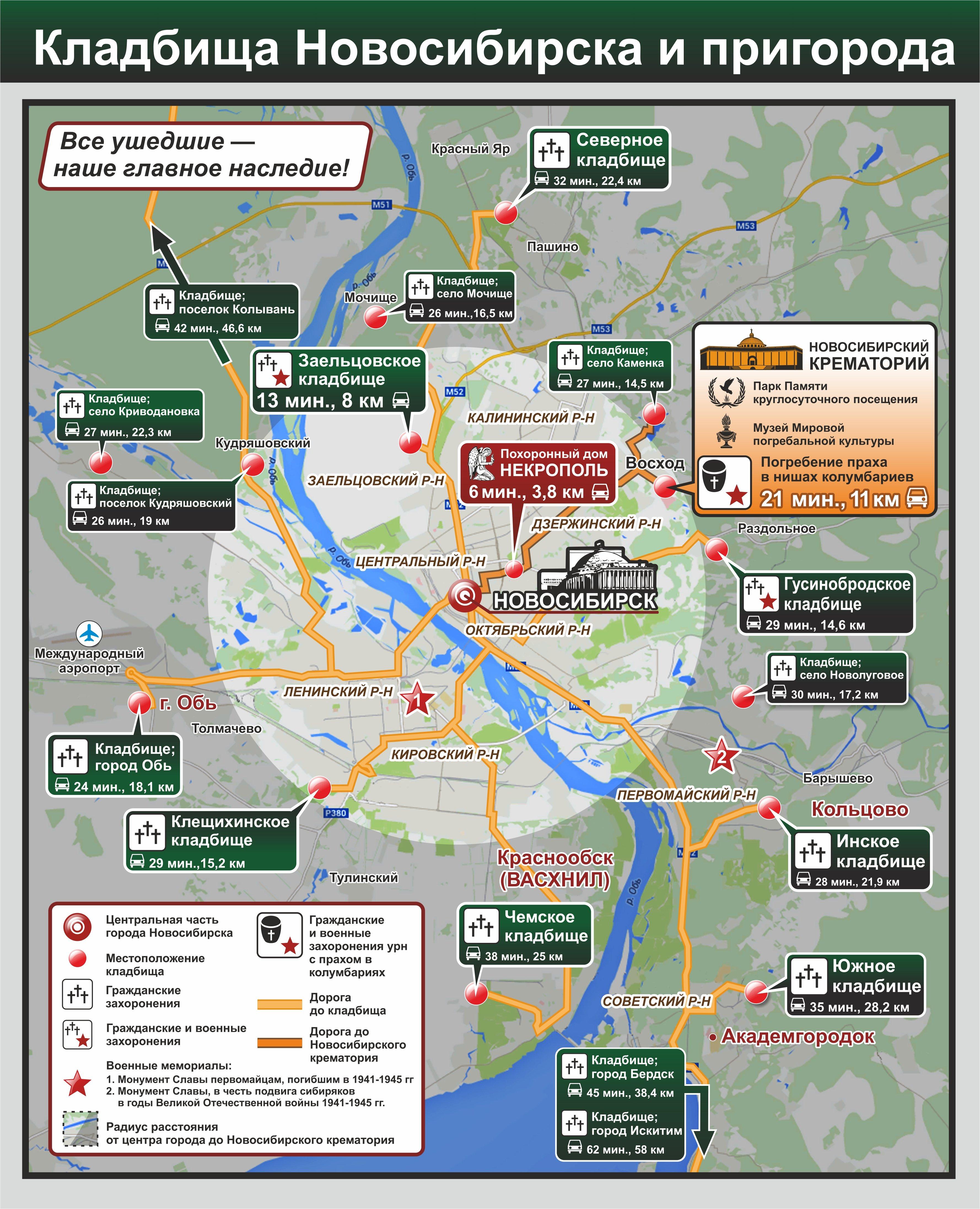 карта кладбищ Новосибирска
