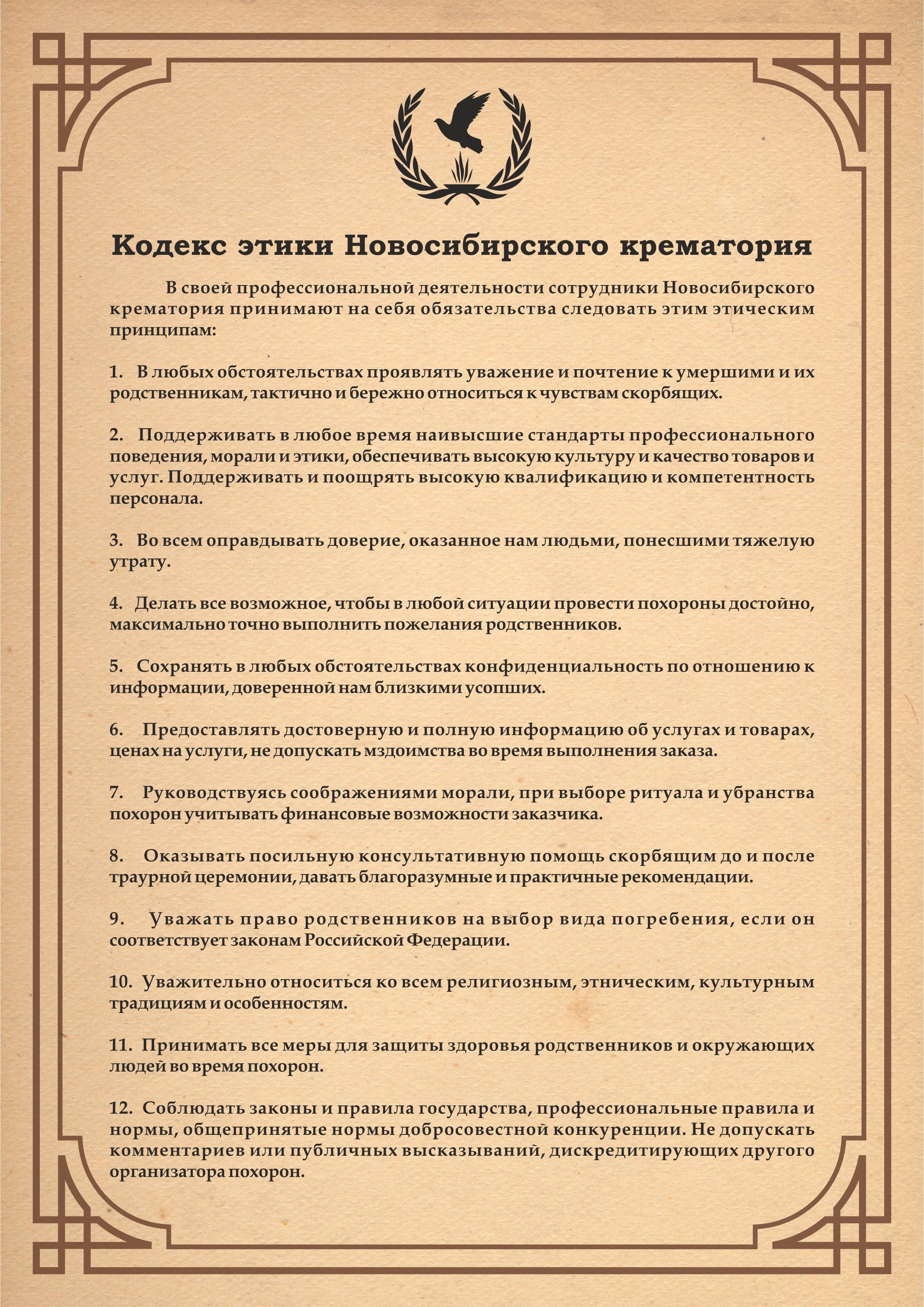 кодекс этики Новосибирского крематория