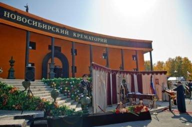 отпевание Новосибирский крематорий