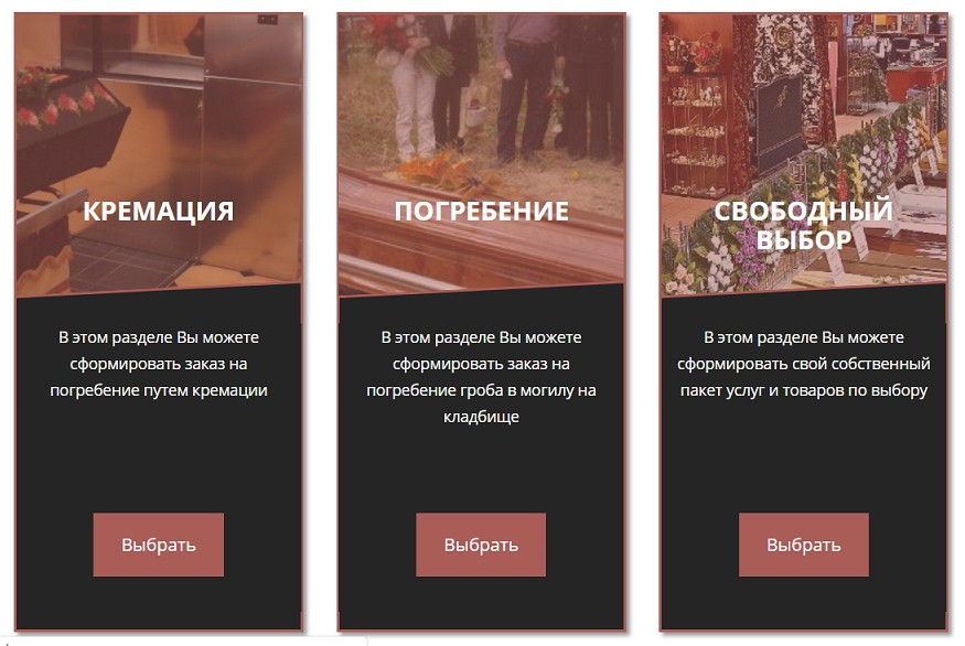 В Новосибирске запущен сервис он-лайн заказов на похороны