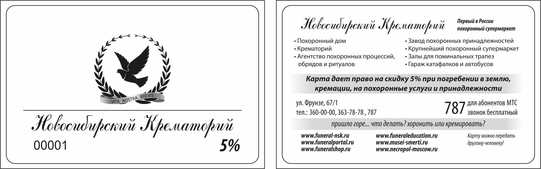 Новосибирский крематорий: льготы и скидки на ритуальные услуги
